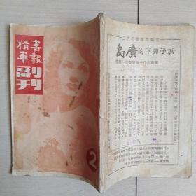 书报精华副刊2[民国35年初版]