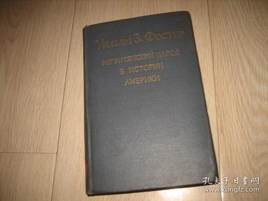 美洲历史上黑人民族(俄文原版)