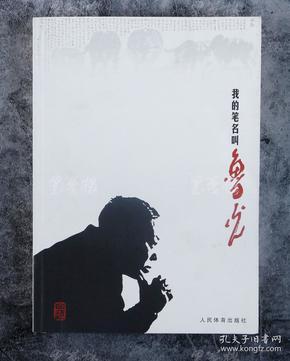 著名作家、中国宣传司处长、人民体育出版社社长 鲁光 签赠《我的笔名叫鲁光》一册  (人民体育出版社 2008年一版一印) HXTX101585