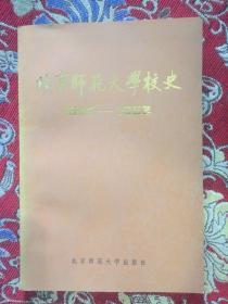 北京师范大学校史1902-1982