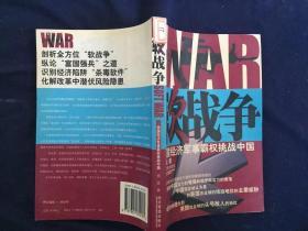 软战争:美国经济军事霸权挑战中国