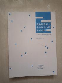 博物馆教育与华夏历史文明传承创新——中原五省博物馆教育论文集