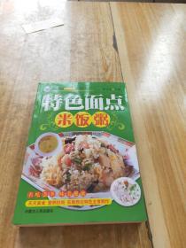 特色面点米饭粥