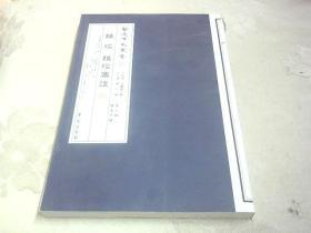 难经 难经集注【医道传承丛书 第二辑 医道准绳】