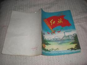 70年代笔记红旗封面 日记本 红横条 大32开  空白本