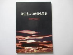 浙江省人口老龄化图集