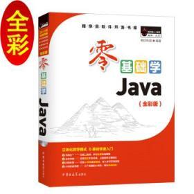 全新正版现货 零基础学Java(全彩版)