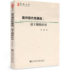 毛边本《面对现代性挑战:清王朝的应对》