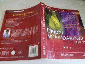 Delphi MDA/DDA程序设计【实物拍图】