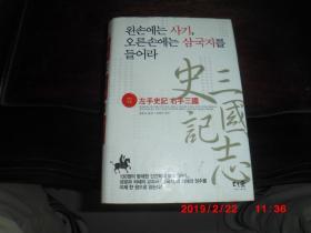 韩文原版:左手史记 右手三国