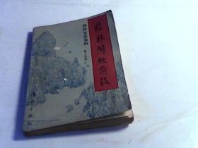 桂林文史资料(第十四辑)桂林解放前后
