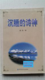 沉睡的诗神 易莎 著 中国纺织出版社 9787506417426