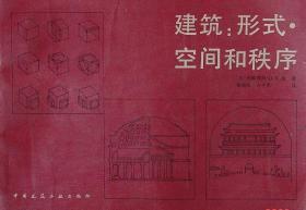 建筑:形式·空间和秩序
