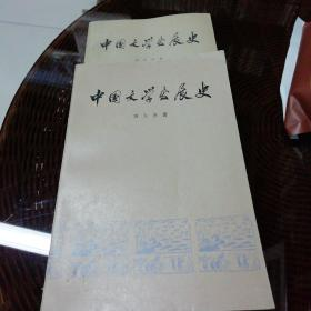 中国文学发展史(第一,二册)1973年版