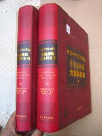 中国彝族大百科全书【上下】大16开、正文1296页、附图80页左右、定价1000元    全新
