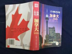 最新自助出国全程指南:加拿大