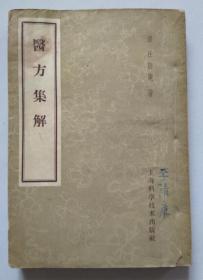 正版 医方集解 59年新一版一印 繁体竖版