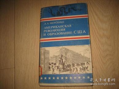 朝鲜国际主义者为远东苏维埃而斗争(俄文原版)