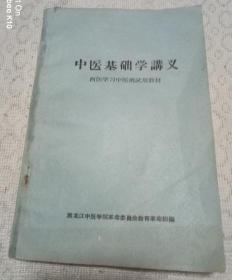 中医基础学讲义 西医学习中医班试用教材