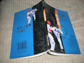 跆拳道 /杜七一,薛新轩 编   2002年1版1印  湖北科学技术出版社
