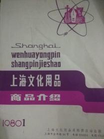 上海文化用品商品介绍1980年第1期【有发刊词】