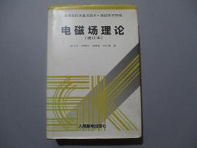 电磁场理论(修订本)