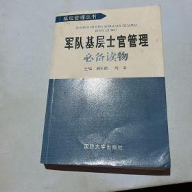 基层管理丛书:军队基层士官管理必备读物
