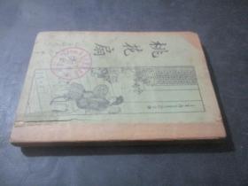 民国二十一年上海新文化书社印行 桃花扇 一册全