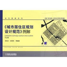 〈城市居住区规划设计规范〉图解(GB50180-1993)(2002年版)
