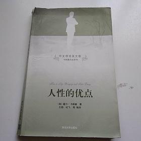 人性的优点(中文导读英文版)