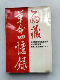 西藏革命回忆录 第四辑 纪念西藏实行民主改革三十周年专辑