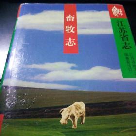 江苏省志.第16卷.畜牧志
