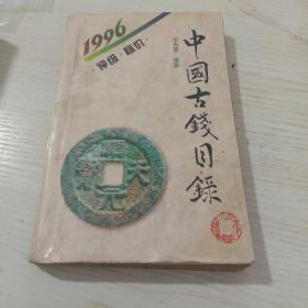1545   中国古钱目录