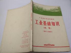 广东省中学试用课本:工业基础知识(机电)(高中二年级用)
