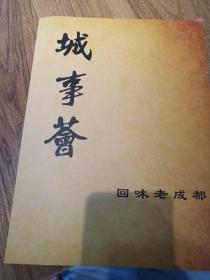 城事荟—回味老成都(方言+图文双解)铜版纸彩印