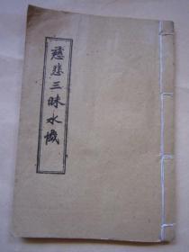 慈悲三昧水忏 影印木刻线装一册