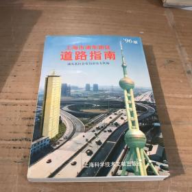 上海市浦东新区道路指南:96版