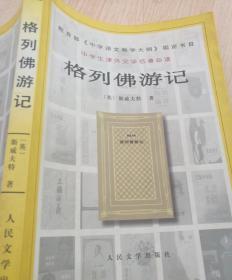 中学生课外文学名著必读:格列佛游记(英)斯威夫特/著