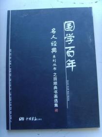 田顺典:《田顺典书画选集》国学百年  名人经典(签名本)