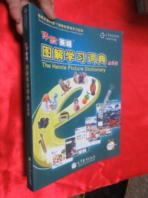 体验英语图解学习词典       (点读版)    【大16开】,附光盘