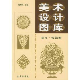 美术设计图库:花卉纹饰卷
