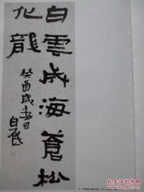 鐧界牓涔︽硶闆�8寮�绮捐鏈�