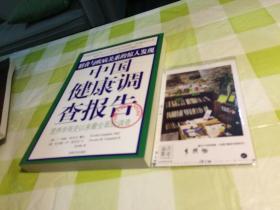 中国健康调查报告:营养学有史以来最全面的调查