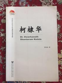 中国社会科学院老年学者文库:柯棣华