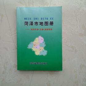 菏泽市地图册