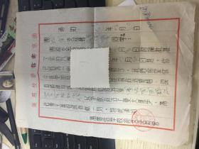 五十年代 南京电信学校 通知