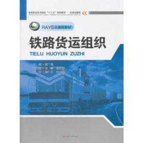 孔夫子旧书网--铁路货运组织