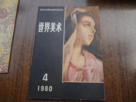 世界美术   80年第4期