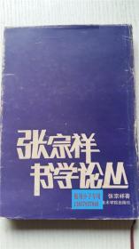 张宗祥书学论丛 浙江美术学院出版社