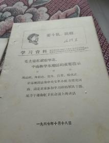 毛主席在视察华北、中南和华东地区的重要指示(周总理等讲话)